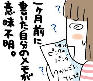 ひとこま作者-070426