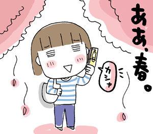 ひとこま作者-070404