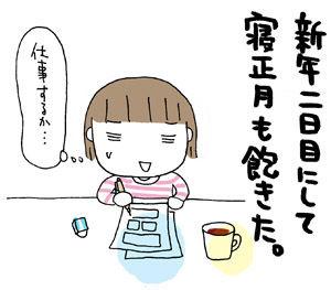 ひとこま作者-060102