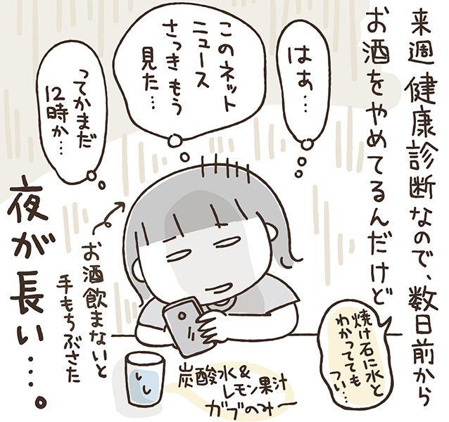 健康 診断 前日 お 酒