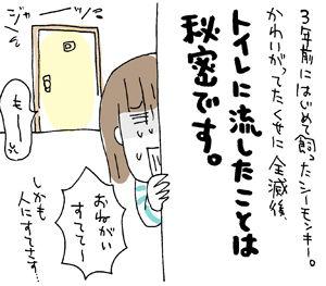ひとこま作者-070123