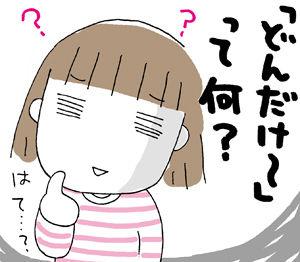 ひとこま作者-070417