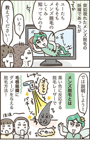 b_higemanga-min