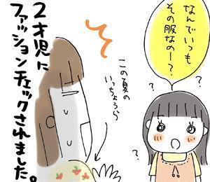 ひとこま作者-080830