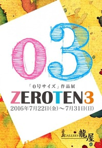 zeroten3_dm-470x682