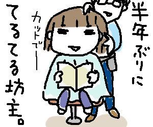 ひとこま作者-070518