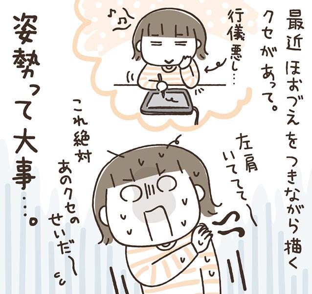 クセ→あいたたたた : ひとこま作者 Powered by ライブドアブログ