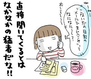 ひとこま作者-070323