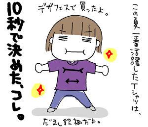 ひとこま作者-20070922