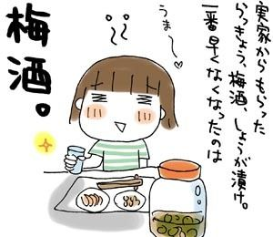 ひとこま作者-080722