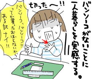 ひとこま作者-20071116