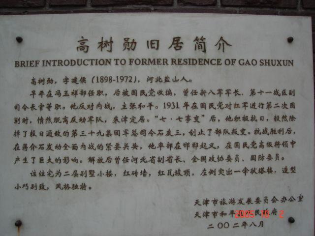 9.昔の高樹�旧居説明板