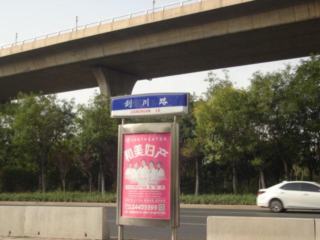 8.剣川路表示