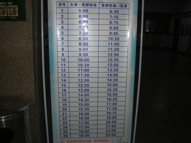 1.天津ー北京空港リムジンバス時間