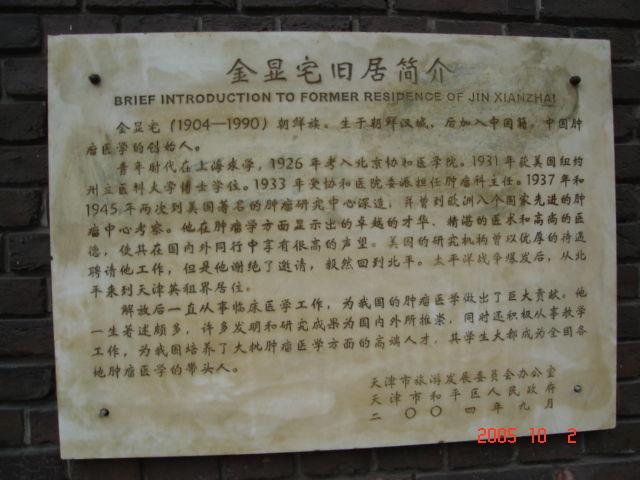 9.昔の金顕宅旧居説明板