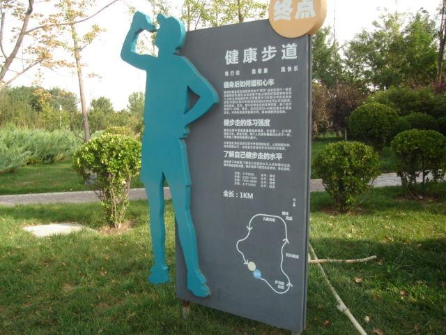 5.遊歩道表示