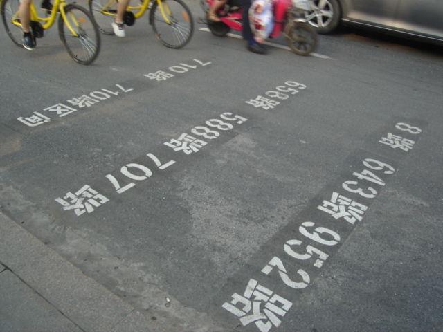 9.七里台バス停2