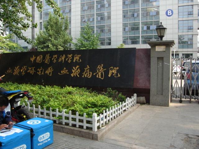 2.血液病医院入口の表示
