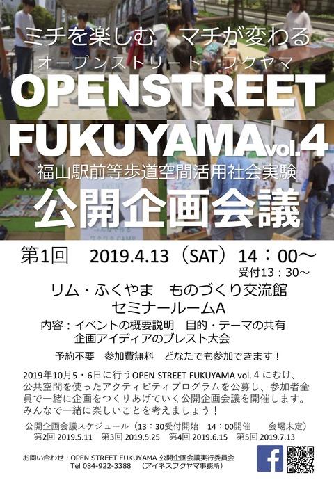 openstreet