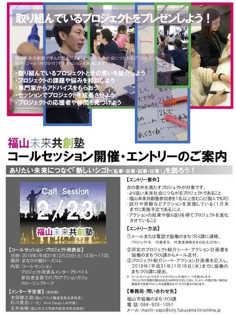 福山未来共創塾コールセッションチラシ