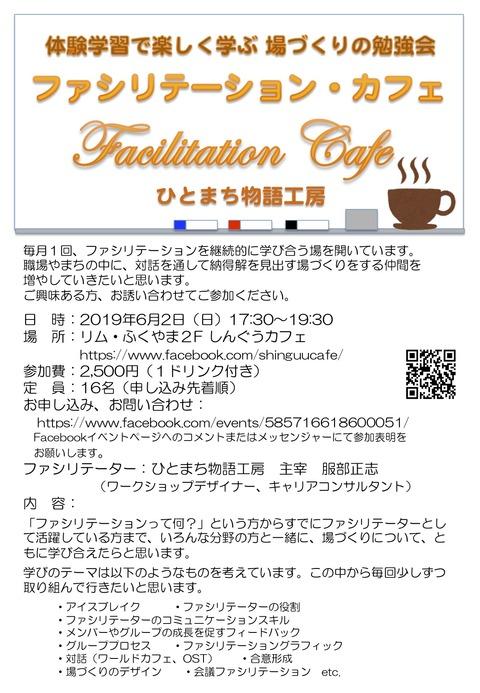 facilitationcafe8