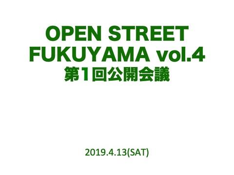 openstreet4-1