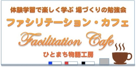 facilitationcafe