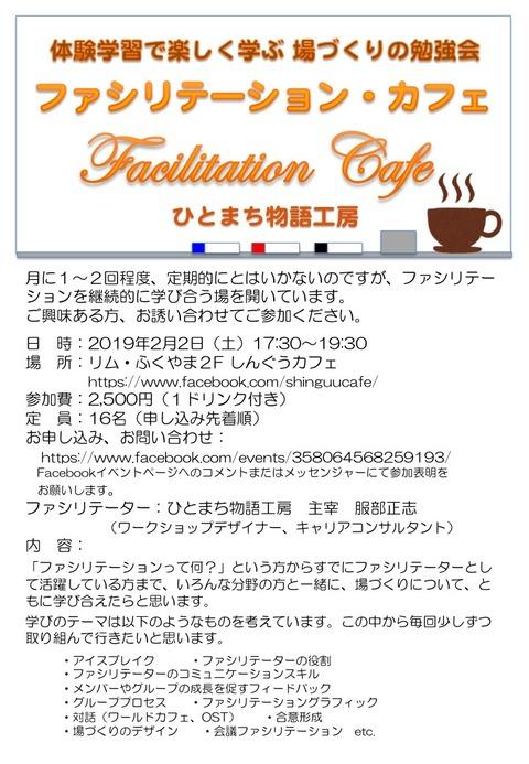 facilitationcafe4
