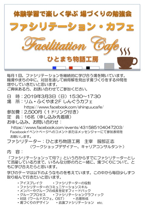 facilitationcafe5