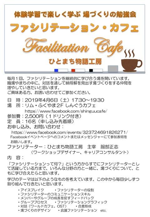 facilitationcafe6