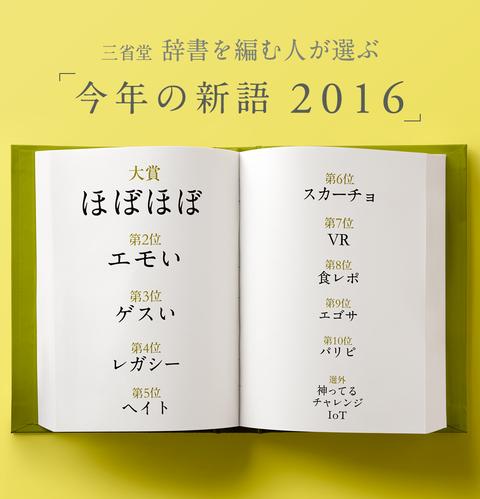 2016best10-book@2x