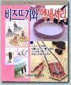 韓国語版 ビーズ編みのアクセサリー たむらひとみ著