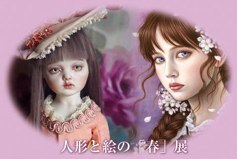 第3回人形と絵の「春」展DM写真面-1