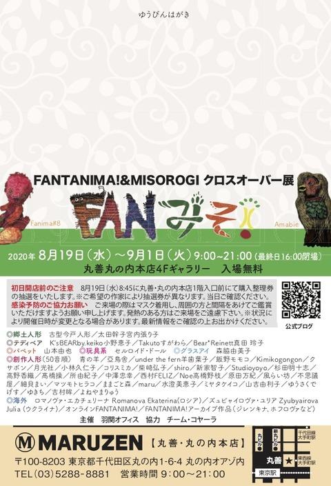 fanmiso2