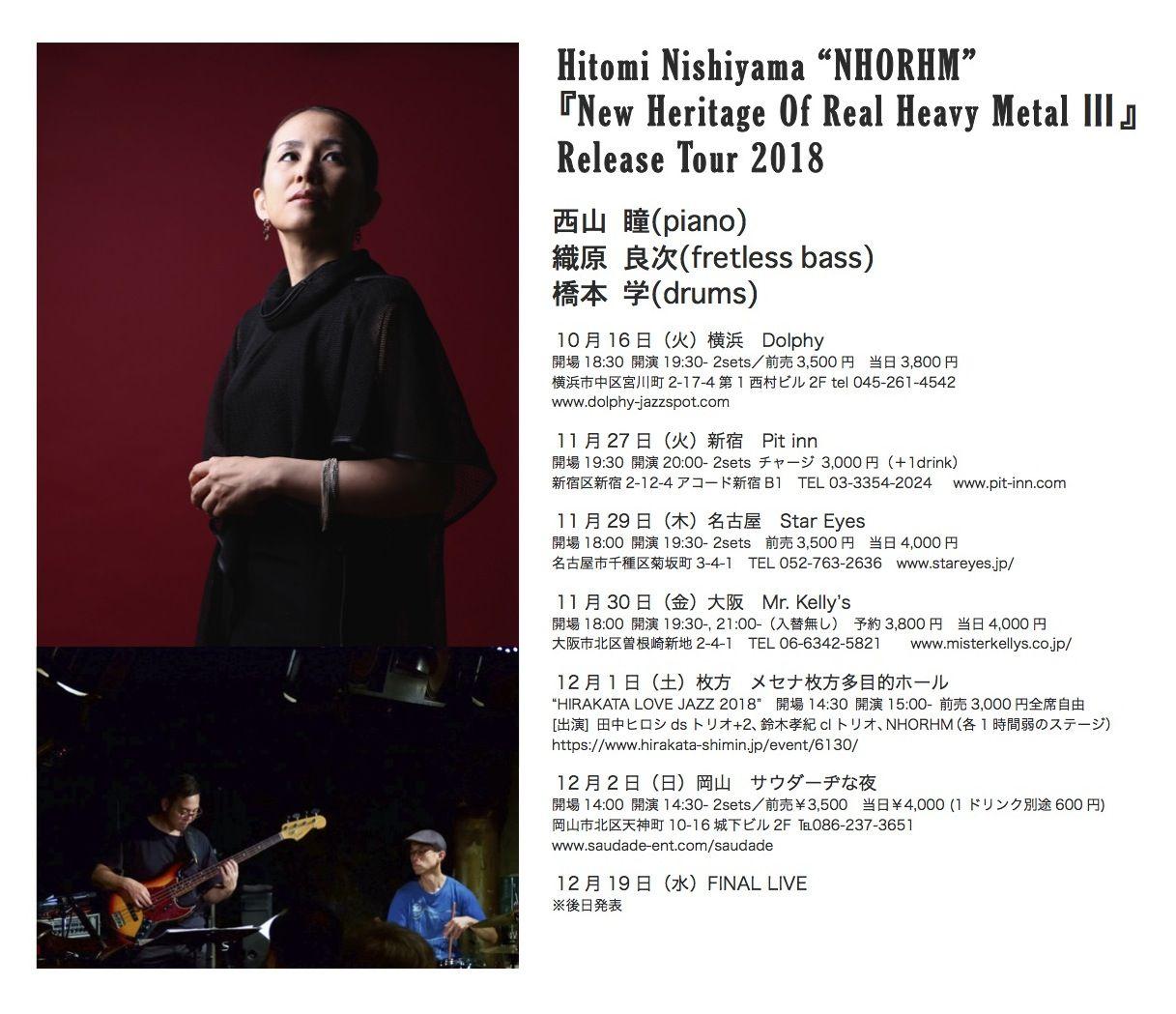 2018tour