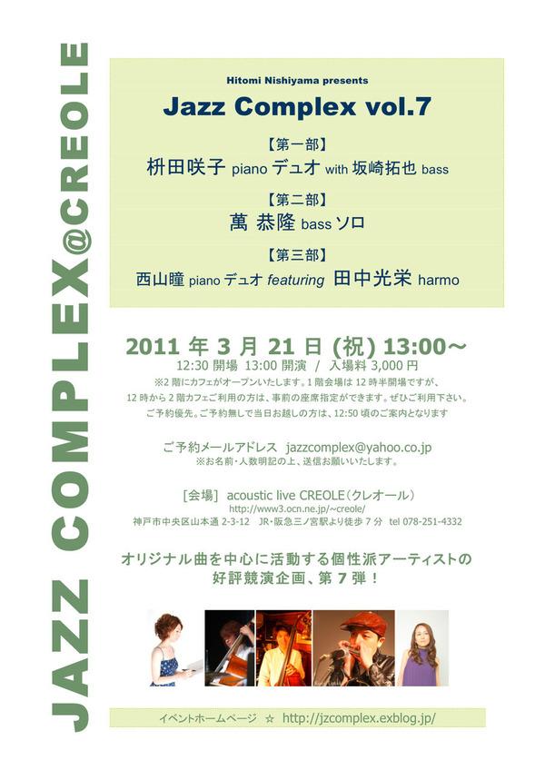Jazz_Complex7_A4