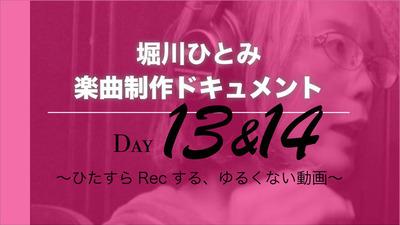 楽曲制作ドキュサムネ用day13&14