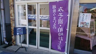 20170423うたげ堂by 小野裕一