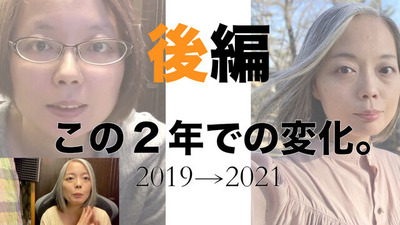 2年の変化後編