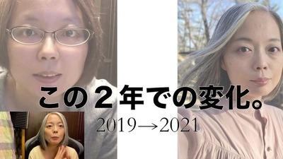 2年間の変化(前編)サムネ