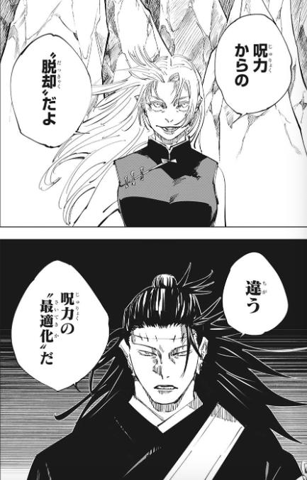 話 戦 ネタバレ 呪術 廻 最新