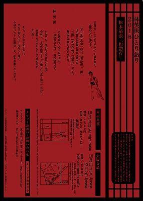 s-hitori2016_ol-02