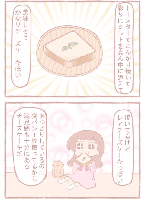 151チーズケーキ風トースト2