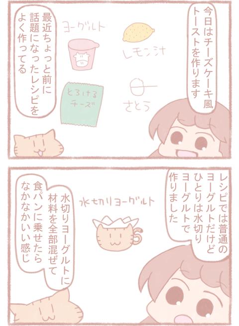 151チーズケーキ風トースト1