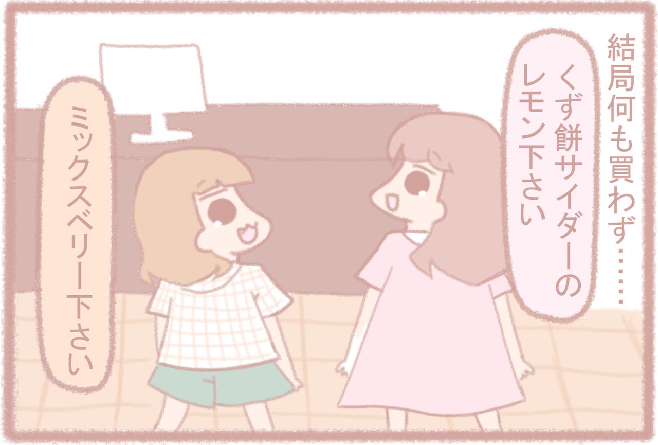 サイダー 葛餅