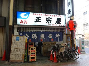 masamuneyaaiaibashi