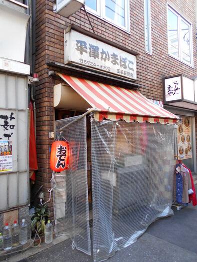 hirasawakamaboko