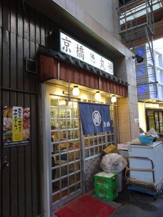 kyobashimarutoku