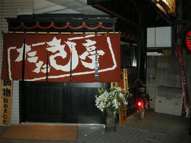 tatakitei