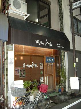 susiyanototuka
